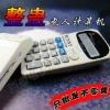 BS-434 BYSUN shock trick calculator(toy)