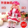 Hot selling and high quality!Emulational educational touch induction toy dolls